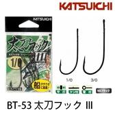 漁拓釣具 KATSUICHI BT-53 太刀フック Ⅲ #1~3/0 (鉤子)