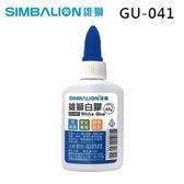 SIMBALION 雄獅 GU-401 可水洗 無毒 超黏 白膠 40g /瓶