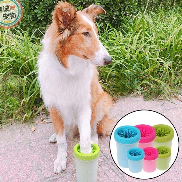 DEXAS寵物狗狗洗腳杯洗腳器洗腳機洗爪子神器柔軟硅膠刷泰迪