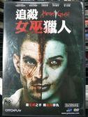 影音專賣店-P01-429-正版DVD-電影【追殺女巫獵人】-布蘭特萊迪克 莉莉巴羅斯 萊利墨菲 潔卡索斯