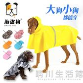 狗狗雨衣秋冬衣服大狗寵物中大型犬金毛泰迪薩摩法斗防水雨披 晴川生活館