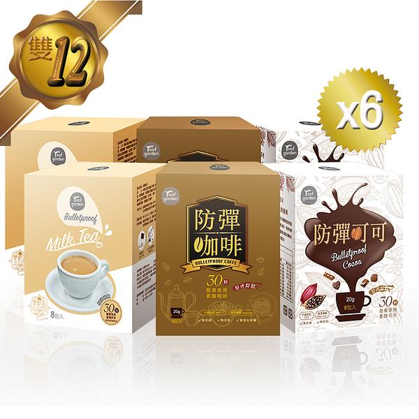 【雙12限定6入組】Roof Garden防彈全系列(咖啡x2+奶茶x2+可可x2)中鏈脂肪X膳食纖維 獨家MCT更有效