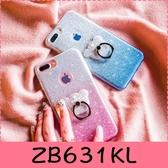 【萌萌噠】ASUS ZenFone Max Pro M2 ZB631KL 日韓超萌閃粉漸變 小熊頭指環扣支架 全包矽膠軟殼