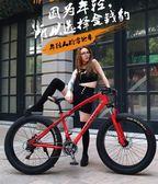自行車-韻霸變速越野雪地沙灘車4.0超寬大輪胎山地自行車成人男學生單車 完美情人館YXS
