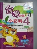 【書寶二手書T7/兒童文學_LDP】臺灣的地名由來_幼福編輯部