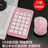 無線數字鍵盤23鍵筆記本外接USB小鍵盤   傑克型男馆