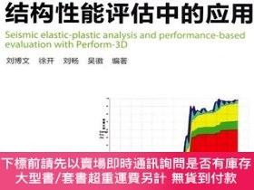 簡體書-十日到貨 R3YY【【P】Perform-3D在抗震彈塑性分析與結構性能評估中的應用(含光盤)