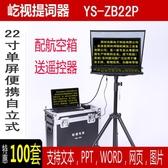 屹視新款22寸手機便攜單反攝相機主持人網紅題詞提詞器讀稿提字機 MKS雙12