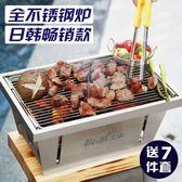 燒烤架家用木炭不銹鋼加厚迷你小型戶外304野外便攜碳烤燒烤爐bbq