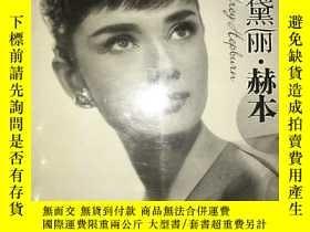 二手書博民逛書店Z9罕見奧黛麗·赫本Y16651 Angle 編著 中國婦女出版