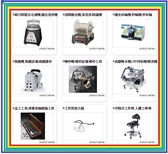 表面處理工具-研磨機0拋光機電鍍機0砂輪機0噴砂機電動小型吸塵器打磨機清洗機五金工設備材料