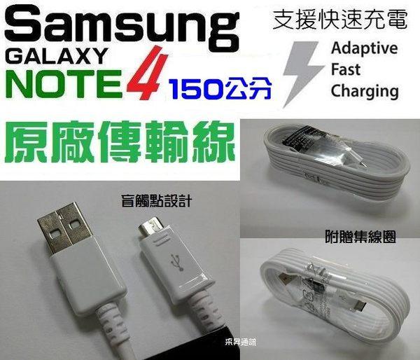 三星 SAMSUNG NOTE 4 NOTE 5 原廠傳輸線 J7 2016 S7 S6 S5 S4 S3 150公分【采昇通訊】