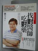 【書寶二手書T8/養生_ZKH】找對醫師吃對藥_劉大元