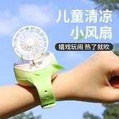 手錶小風扇迷你便攜式靜音usb手腕電風扇小型學生隨身手持 韓美e站