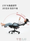 電腦椅 西昊人體工學轉椅 電腦椅家用舒適久坐老板椅子電競椅可躺 芊墨左岸LX