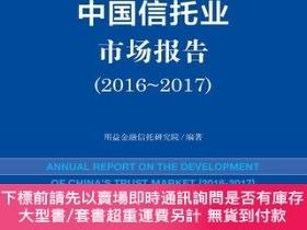 簡體書-十日到貨 R3Y9787520101578中國信託業市場報告(2016-2017) 9787520101578中國信