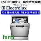 【fami】櫻花 ELECTROLUX 獨立式洗碗機 ESF8810ROX  *獨家30分鐘60度快洗*