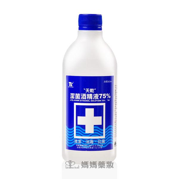 天乾潔菌酒精液75% 500ml (乙類成藥)【媽媽藥妝】
