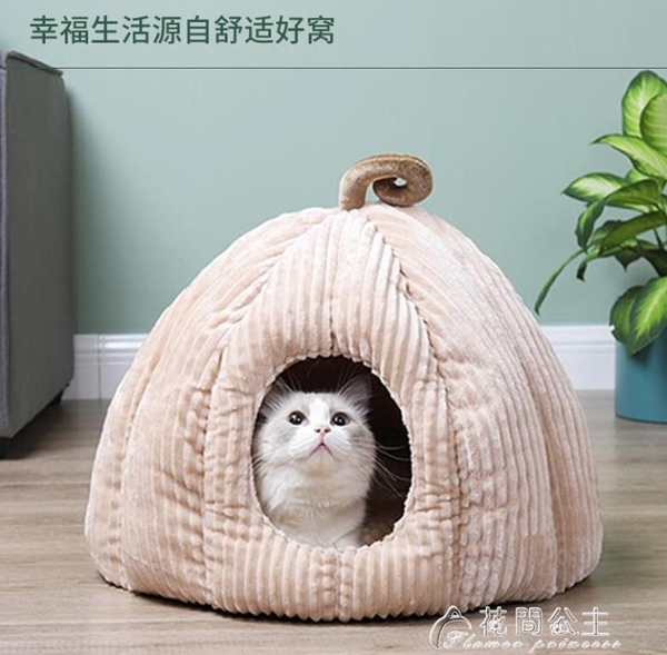 貓窩冬季保暖封閉式貓屋四季通用寵物貓床貓咪房子別墅可拆洗用品 快速出貨YJT