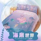 床包 / 雙人加大【粉紅豬小妹-海底世界】含兩件枕套 高密度磨毛 戀家小舖台灣製ABF301 佩佩豬