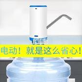 抽水器桶裝水電動抽水器充電飲水機家用純凈水桶壓水器自動上水器大桶吸 最後一天85折