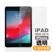 iPAD MINI 2019 高清晰 透明 9H鋼化玻璃膜 平板 螢幕 保護貼 完美服貼 輕薄透亮