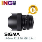 【6期0利率】Sigma 14-24mm F2.8 DG HSM Art 恆伸公司貨 超廣角變焦鏡頭