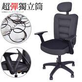 凱堡 HOW獨立筒電腦椅 工學椅 辦公椅 主管椅【A15240】