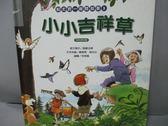 【書寶二手書T9/少年童書_JFU】小小吉祥草_證嚴法師