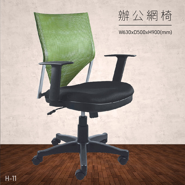 【100%台灣製造】大富 H-11 辦公網椅 會議椅 主管椅 董事長椅 員工椅 氣壓式下降 舒適休閒椅