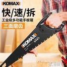 手工鋸家用鋸子木工手板鋸手鋸伐木鋸快速據子戶外手動工具 3C優購