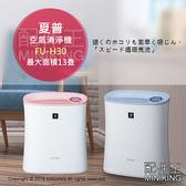 【配件王】日本代購 SHARP 夏普 FU-H30 空氣清淨機 輕量型 三層濾網 負離子 除臭 7坪
