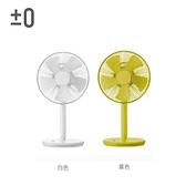 【正負零±0】AC 12吋節能遙控風扇-芥黃(XQS-Z710)