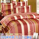 鋪棉床包 100%精梳棉 全舖棉床包兩用被三件組 單人3.5*6.2尺 Best寢飾 FJ645