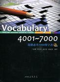 (二手書)Vocabulary 4001~7000 :進階必考3000單字書