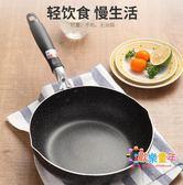 炒鍋 24cm炒鍋不黏鍋無油煙炒菜鍋平底鍋電磁爐通用廚房鍋具 1色T