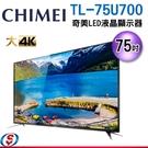 【信源電器】奇美CHIMEI 75型 大4K連網LED液晶顯示器 TL-75U700 (不含安裝)配送到1樓