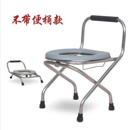 衡互邦老人孕婦坐便椅可折疊不銹鋼老年座便椅洗澡椅坐廁椅【不帶便桶】