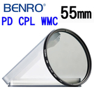 [EYE DC]BENRO 百諾 55mm PD CPL-HD WMC 鍍膜 偏光鏡 薄框 防刮 防撥水 抗油汙 多層膜 環型偏光鏡