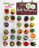 原來是黏土!MARUGO 的彩色多肉植物日記(暢銷版):自然素材.風格雜貨. 盆器懶