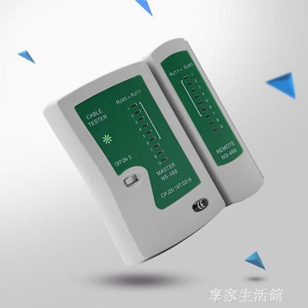 多功能網絡測試儀 RJ45RJ11電話線網線測線儀測線器·金牛賀歲生活馆