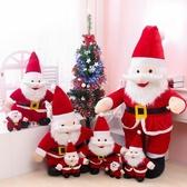 聖誕節禮物 聖誕老人公仔大號聖誕節裝飾品毛絨玩具玩偶布娃娃女生日禮物【全館免運】
