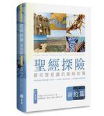 聖經探險-新約篇:最完整易讀的聖經綜覽(增訂版)(精裝)