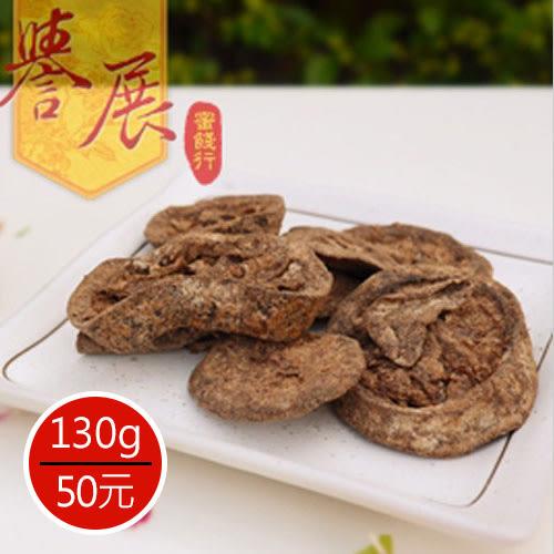 【譽展蜜餞】陳皮檸檬片 130g/50元