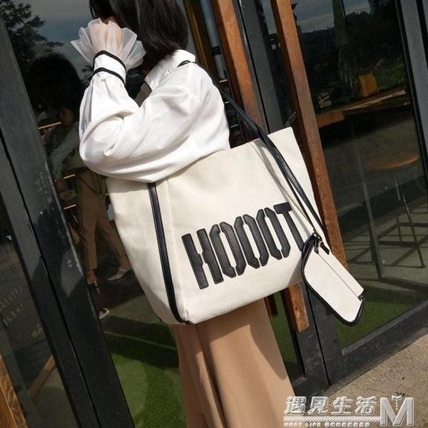 包包女新款韓版百搭文藝帆布包單肩托特大包時尚字母手提包潮  遇見生活