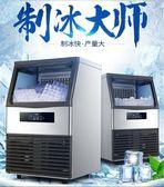 商用制冰機100KG公斤大型大產量 奶茶店酒吧KTV全自動制冰機 YTL LannaS