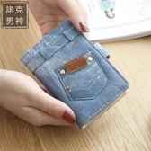 名片夾 個性可愛卡包女式男士超薄多卡位簡約迷你名片夾韓國卡套 全館免運