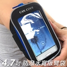 CAN COOL 4.7吋手機臂袋 藍色