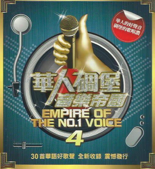 華人碉堡音樂帝國 第4輯 雙CD(購潮8)