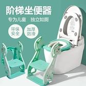 兒童坐便器 兒童馬桶坐便器樓梯式男女寶寶階梯折疊架圈小孩廁所專用便尿盆厚